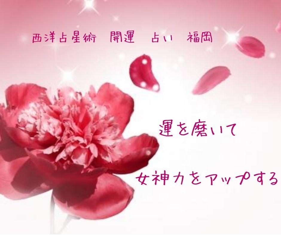 女性性開花「運磨き女神塾」
